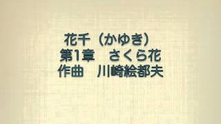 花千(かゆき)第1章「さくら花」 作曲 川崎絵都夫 thumbnail