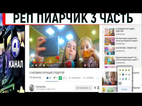 РЕП ПИАРЧИК КАНАЛОВ 3 ЧАСТЬ -20 ФЕВРАЛЯ  2019