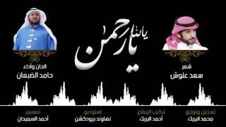 يالله يارحمن (بدون مؤثرات) - حامد الضبعان