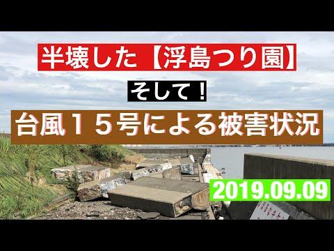 台風15号による【浮島つり園】の被害状況 2019.09.09
