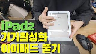 잠긴 아이패드풀기 : 비활성화된 아이패드2 셀룰러버전(…