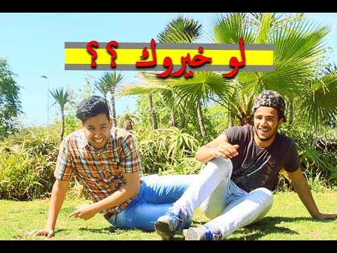 تحدي لو خيروك | Amine Filali رقص الشعبي قدام اشارة المرور!! + Oussama Ghannamأكل فلفل حااار !! thumbnail