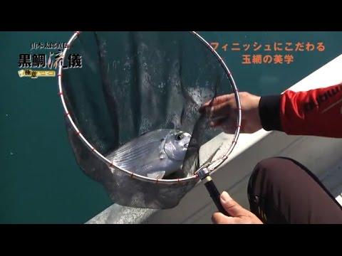 黒鯛流儀 ザ 極意 ムービー 『フィニッシュにこだわる 玉網の美学』