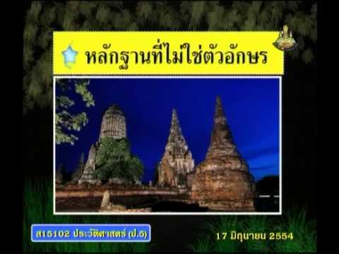 017 540617 P5his B historyp 5 ประวัติศาสตร์ป 5 +หลักฐานแบ่งตามลายลักษณ์อักษร