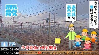 【今期最強の寒気】霰が降ってた!!@ライブカメラ 鉄道 JR京都線 向日町 (2020/02/06)