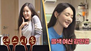 (예뻐♥) 음색 여신 강민경(Kang Min Kyung)과 댄싱 머신 효민(Hyo Min)의 신곡 홍보 타임♬ 한끼줍쇼 119회