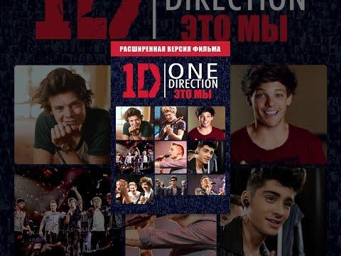One Direction: Это мы ( расширенная версия с субтитрами )