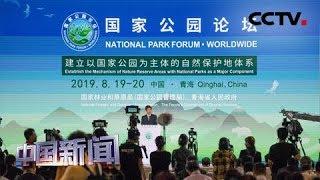 [中国新闻] 习近平致信祝贺第一届国家公园论坛开幕强调为携手创造世界生态文明美好未来 推动构建人类命运共同体作出贡献   CCTV中文国际