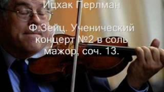 Ф. Зейц Ученический концерт №2. Соч. 13 (части 1-3).
