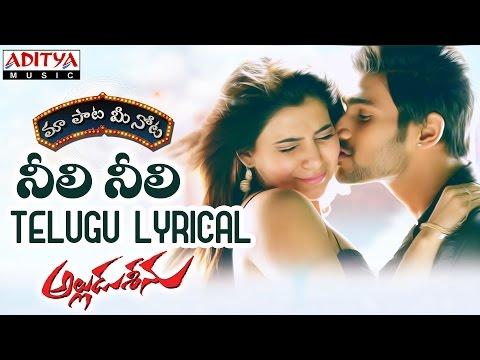 "Neeli Neeli Song With Telugu Lyrics  || ""మా పాట మీ నోట"" || Sai Srinivas, Samantha"