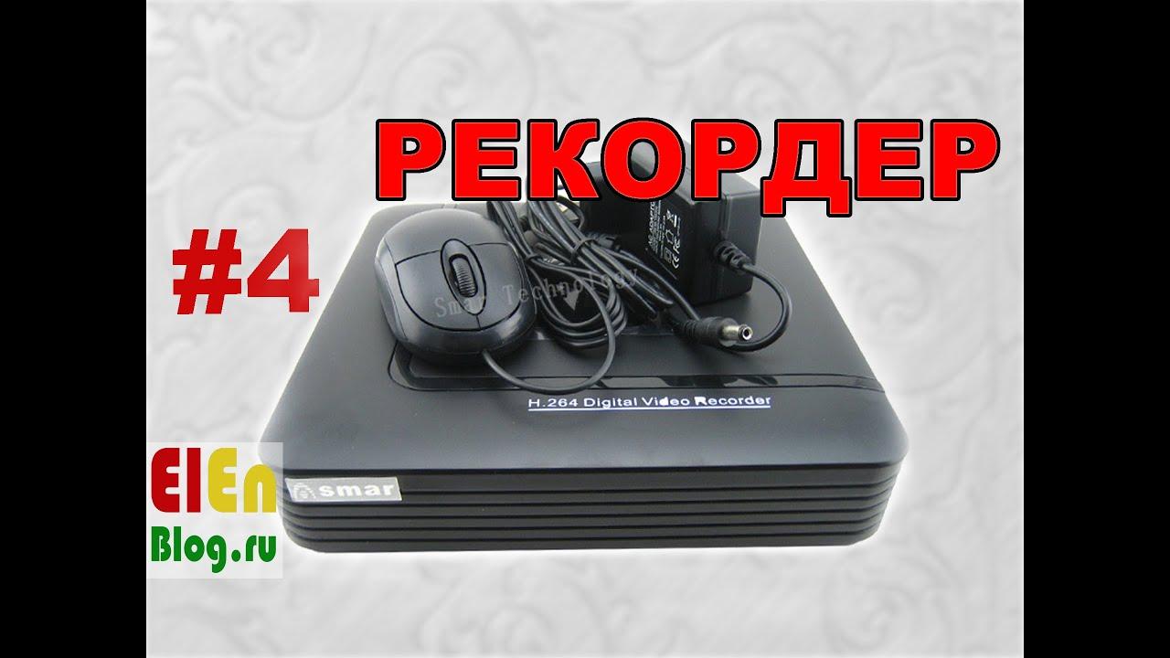инструкция для аналогового 4-х камерного регистратора hikvision