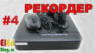 (Видеонаблюдение #4) IP регистратор N1008F (8 FullHD каналов)(Недорогой регистратор для IP камеры на 8 каналов. После месяца эксплуатации в круглосуточном режиме никаких..., 2015-06-24T07:00:00.000Z)