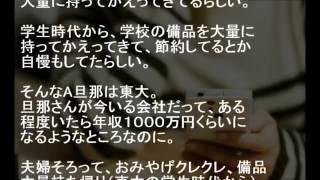 【関連動画】 スタンガン持ちのママ友が強盗に来た【2ch】 私は運転手代...