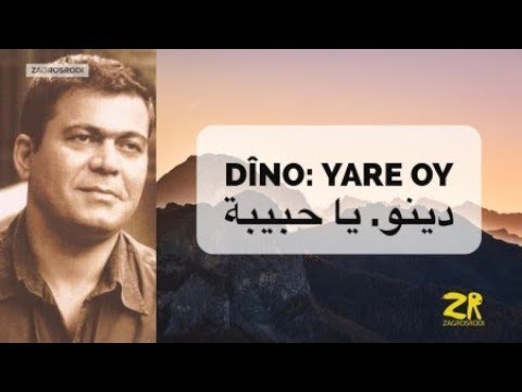 Hozan Dino Oy Yare مترجم.::ZAGROSRODI::.