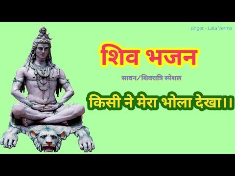 shiv bhajan with lyrics गौरा ढूंढ रही किसी ने मेरा भोला देखा mere bholebhandari
