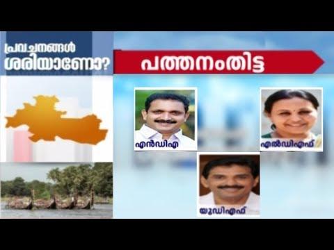 പ്രവചനങ്ങള് ശരിയാണോ? - പത്തനംതിട്ട | Will Predictions Be True In Pathanamthitta ? | Election  Show