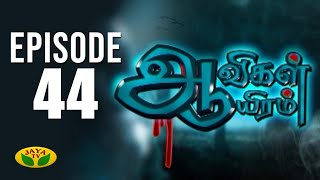 Aavigal Aayiram – Jaya tv Show