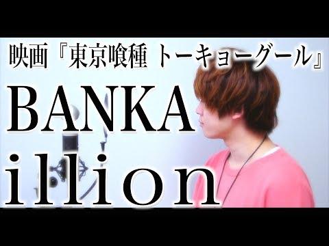 """【フル歌詞付き】BANKA/illion(RADWIMPS 野田洋次郎)【cover】映画『東京喰種 トーキョーグール』主題歌 """"Tokyo Ghoul"""""""