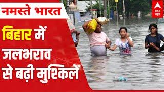 Commuters facing difficulty due to water logging   Bihar Floods   Namaste Bharat(19.07.2021) screenshot 5