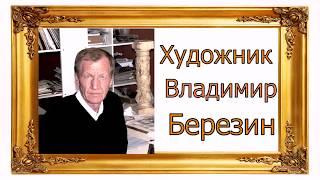 Художник Березин Владимир