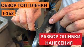 Разбор ошибки при нанесении пленки / Обзор иммерсионной пленки / Аквапринт I-162