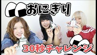 Download 【早食い】おにぎり30秒チャレンジ!! 【成功するの?】 Mp3