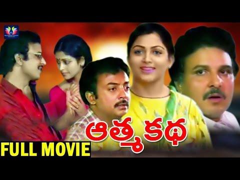 Aathma Katha Telugu Full Movie | Mohan | Kushboo | jayasudha | South Cinema Hall.