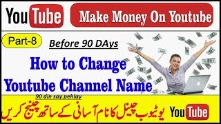 How To Change Channel Name Before 90 Days NEW TRICK by Jani Genius