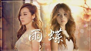 G.E.M. Jane Zhang【雨蝶 (僅供試聽)】Lyric Video 歌詞版 [HD] 鄧紫棋 張靚穎