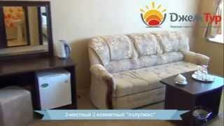 видео Отдых в пансионате «Лазурный берег» на курорте Гагры (Абхазия), официальный сайт туристической компании.
