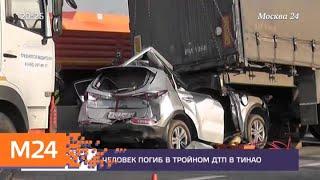 Смотреть видео Один человек погиб в результате ДТП в ТиНАО - Москва 24 онлайн