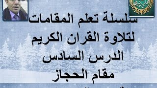 الدرس السادس مقام الحجاز لمدرب الاصوات هانى حسنى محمد زيتون  LEARN QURAN RECITATION MAQAM HOGAZ