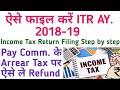 ऐसे भरे ITR 2018-19, Pay Commission Arrear Tax Refund, ज्यादा से ज्यादा, Income Tax return