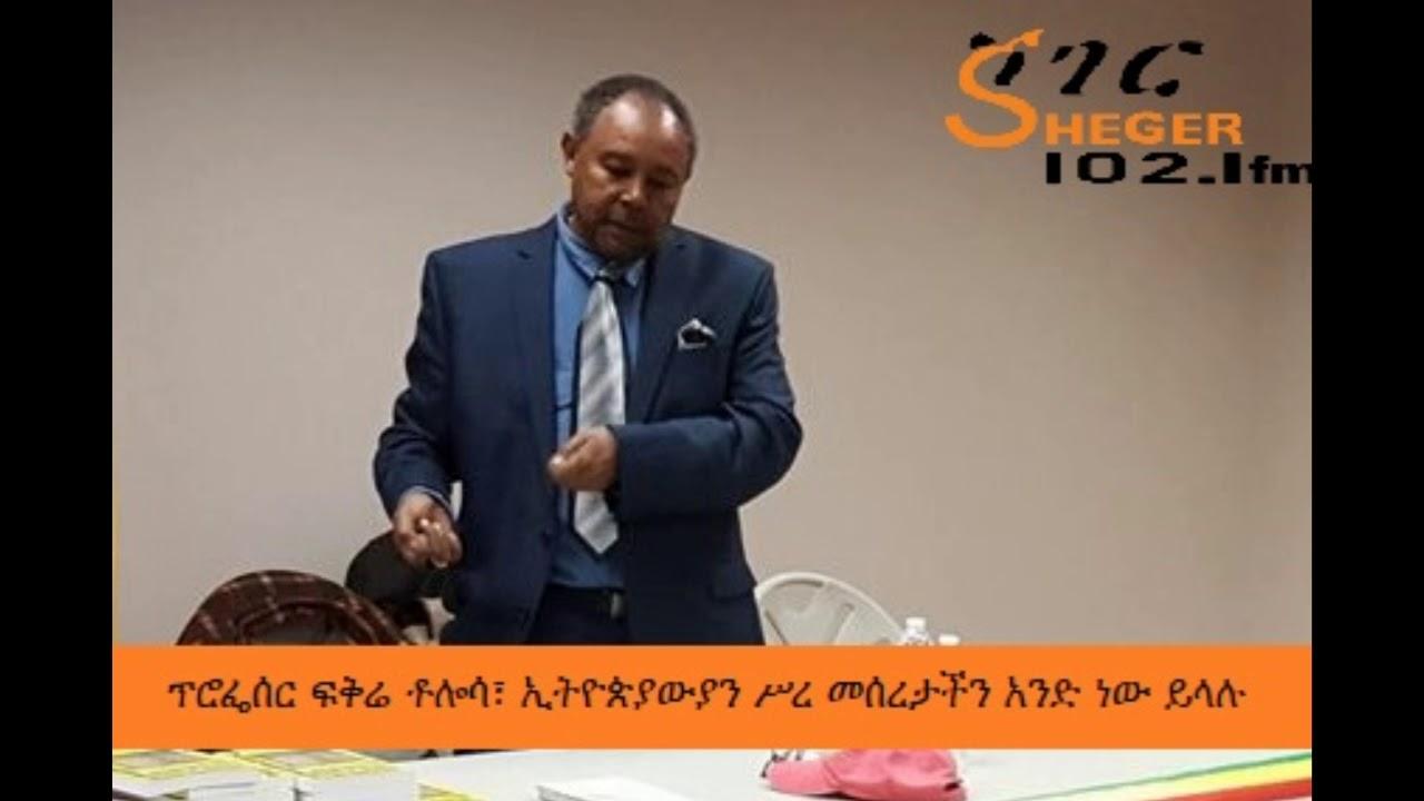 Professor Fkre Tolasa, says that our roots are Ethiopians