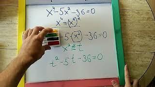 Уравнения, сводящиеся к квадратным