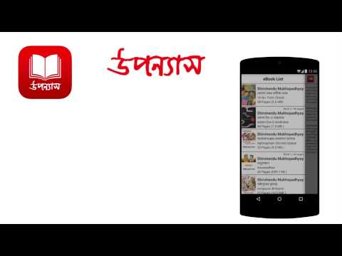 Bangla Ebooks Free Download For Mobile Vegalotext