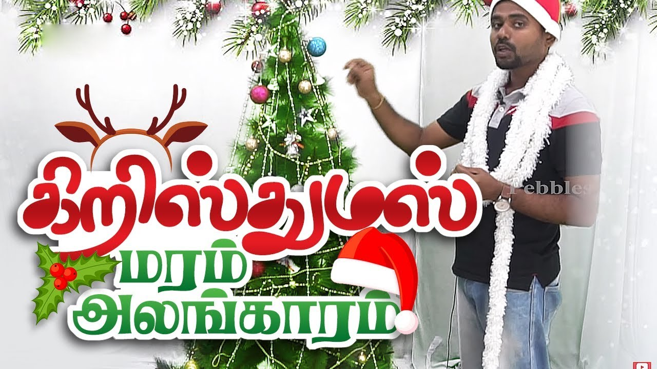 Christmas Tree Decoration || How to decorate Christmas Tree || Christmas   கிறிஸ்துமஸ் சிறப்பு