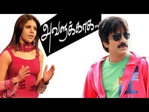 Avalukaga | Avalukaga tamil full movie | new tamil full movie 2015 uploades