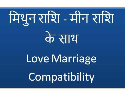 match making hindi