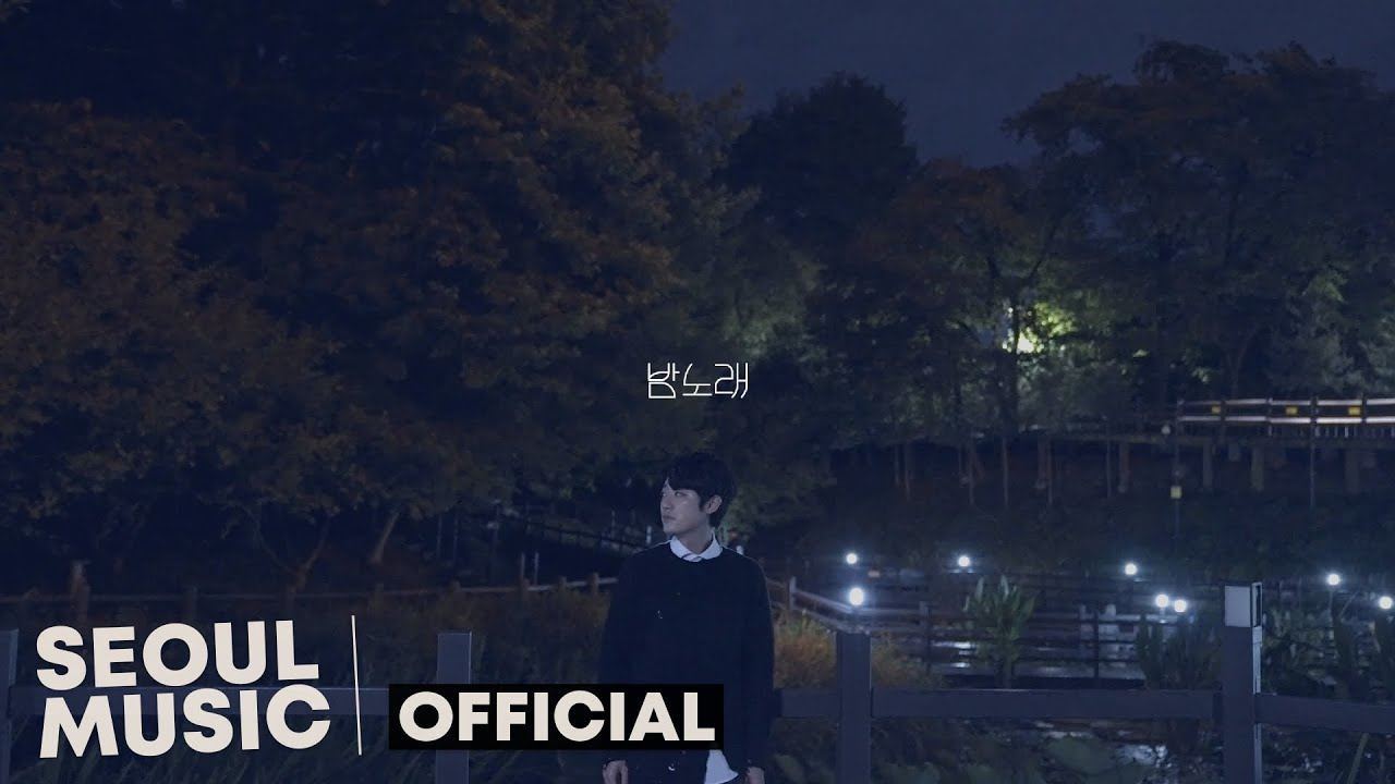 [MV] 형태 (hyungtae) - 밤노래 (Song of the Night) / Official Music Video
