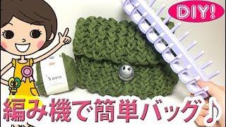 【100均DIY!】ダイソーの編み機とTシャツヤーンで簡単クラッチバッグ・ポーチの作り方♡
