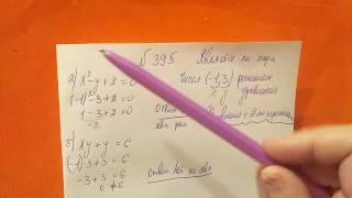 395 Алгебра 9 класс. Уравнения с двумя переменными