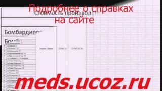 видео медицинская справка 086 у