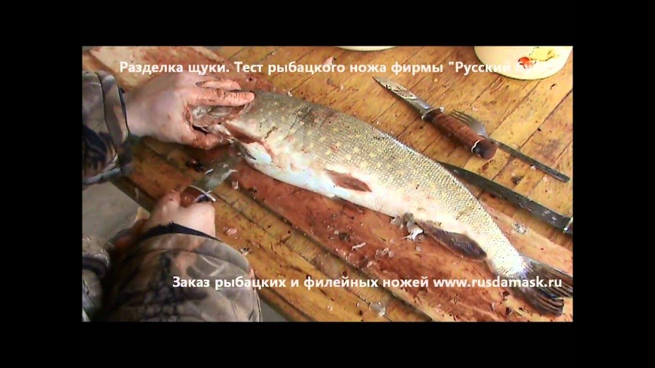Разделка щуки по якутски видео фото 614-311