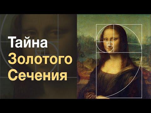 Числа Фибоначчи и тайна Золотого сечения