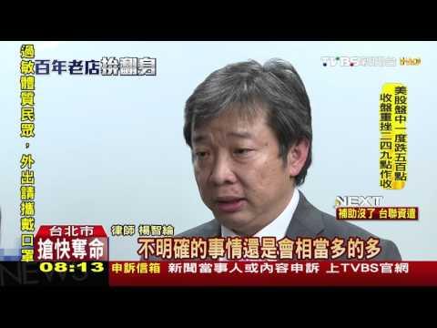 【TVBS】KMT黨魁開打之際 王金平心腹收押禁見