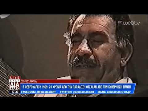 Αμπντουλάχ Οτζαλάν. Abdullah Öcalan