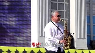 장녹수, 나그네 설움 - 색소폰 연주: 여상득