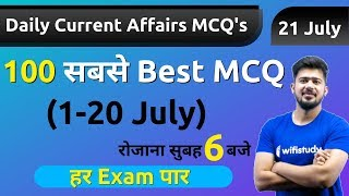 6:00 AM - Daily Current Affairs Quiz by Kush Sir | 21 July 2019 | 100 Best MCQ (Day #12)