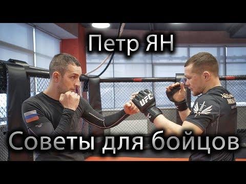 Петр Ян Как двигаться Как бить и Как выиграть в UFC